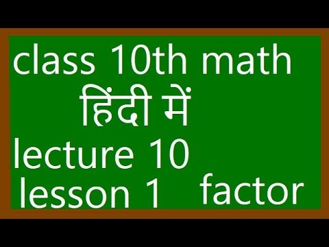 Factorization Class 10th Math In Hindi lecture 10 with Lesson 1/Lecture 10/Smart math Solution /Math