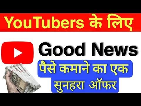Youtubers Good News || पैसे कमाने का एक सुनहरा ऑफ़र