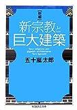 新編 新宗教と巨大建築 (ちくま学芸文庫)