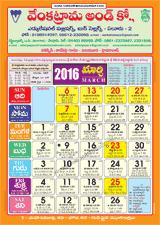 2017 Calendar March Telugu | february calendars