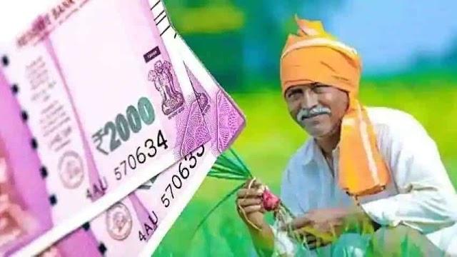 PM Kisan: কয়েকদিনের মধ্যে অ্যাকাউন্টে আসবে ২০০০ টাকা, আপনার নাম বাদ যায় নি তো, যেভাবে যাচাই করবেন
