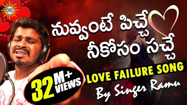 Nuvvante Pichi Neekosam Sache Song Lyrics - Love Failure | Ramu