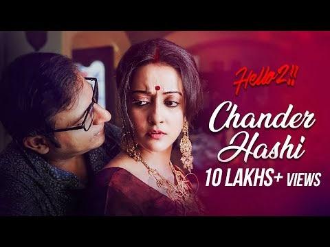 Chander Hasir Bandh Bhengeche Lyrics (চাঁদের হাসির বাঁধ ভেঙেছে)