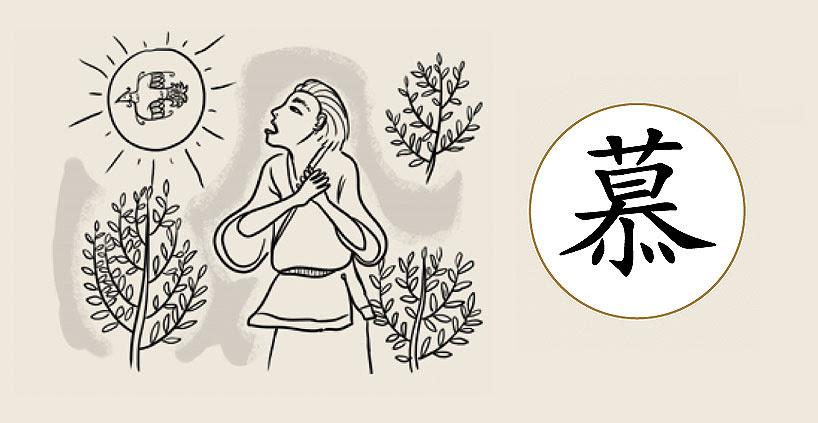 radical chino de hierba (艹, căo)