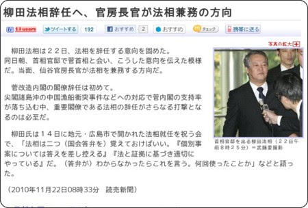 http://www.yomiuri.co.jp/politics/news/20101122-OYT1T00190.htm