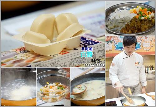 好侍北海道白醬體驗會25.jpg