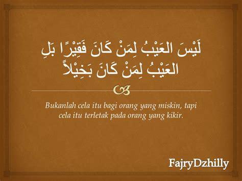 gambar kata mutiara bahasa arab mahfudzat fajrydzhilly