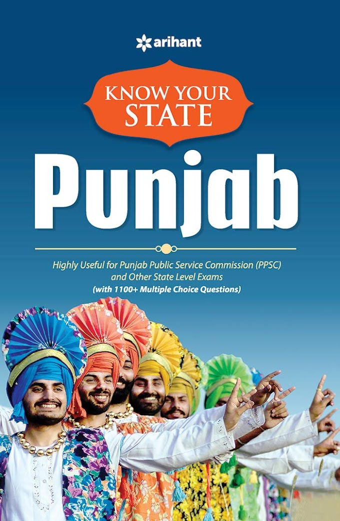Punjab Patwari Books: Know Your State Punjab(ਪੰਜਾਬ ਨੂੰ ਜਾਣੋ) || Arihant Publications