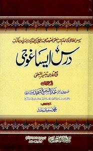 Dars e Eisa Ghoji Urdu Sharh Eisa Ghoji