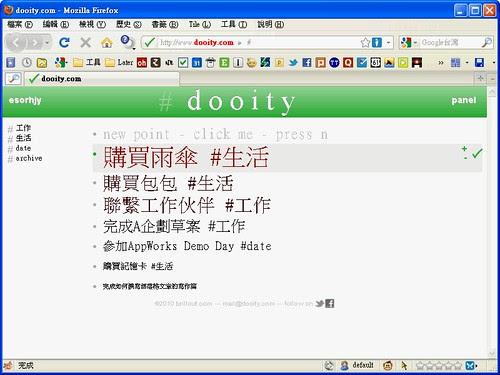 dooity-03
