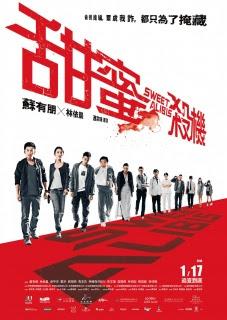 甜蜜殺機 (Sweet Alibis) poster