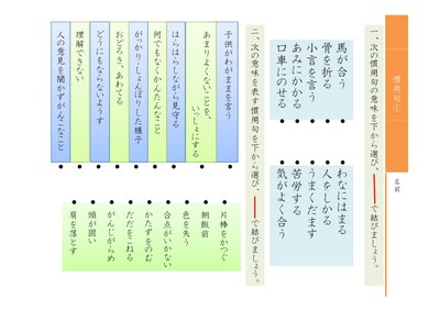 ドリルズ 小学6年生 国語 の無料学習プリント国語 慣用句