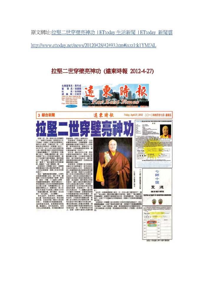 隆慧法師通過七師十證2013年年審_Page_7