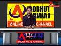 ADBHUT AAWAJ 23 09 2020  आदिवासीयो की मूलभूत समस्याओं को लेकर सौपा ज्ञापन