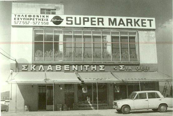 Η ΤΗΛΕΞΥΠ, η πρώτη εταιρεία παραγγελιών μέσω τηλεφώνου στην Ελλάδα, το 1965