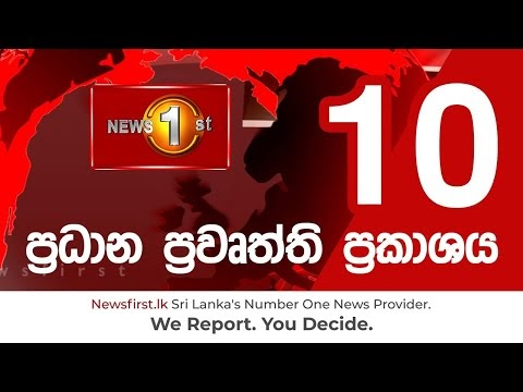 News 1st: Prime Time Sinhala News - 10 PM   (15-01-2021)