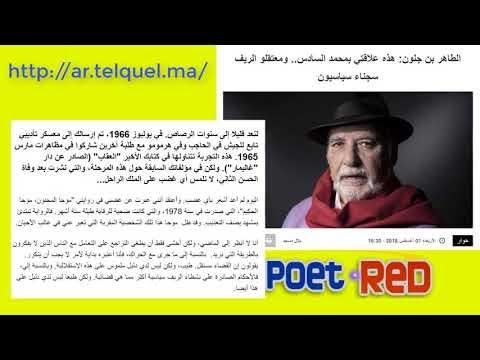 الطاهر بن جلون هذه علاقتي بمحمد السادس   ومعتقلو الريف سجناء سياسيون