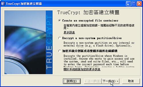 truecrypt-06 (by 異塵行者)