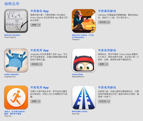 苹果公布2013年度精选榜单