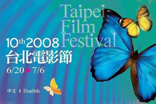 第十屆台北電影節