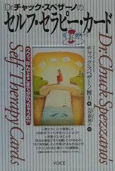 Dr.チャック・スペザーノのセルフ・セラピー・カード [ チャック・スペザーノ ]
