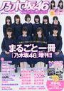 Nogizaka46 x Weekly Play Boy 2015 / Shueisha