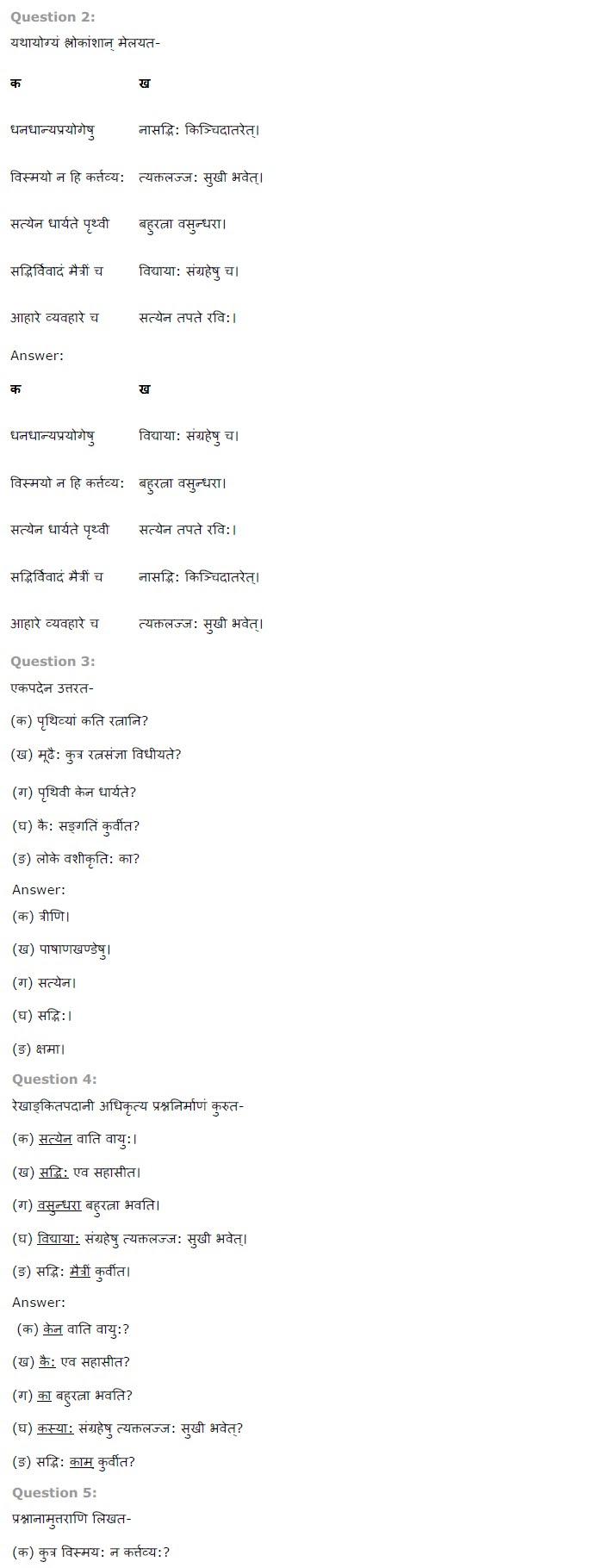 NCERT Solutions for Class 7th Sanskrit Chapter 1 - सुभाषितानी