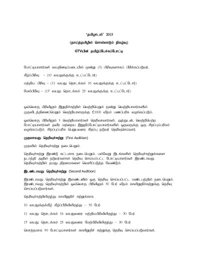 thamizhadal03_Page_1