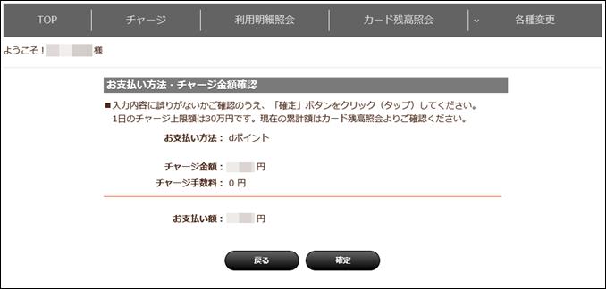 a00040.1_docomo_dプリペイドカード発行手続き_13
