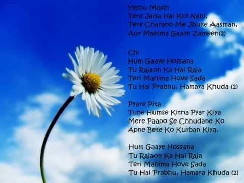 Yeshu Masih Tere Jaisa Hai Koi Nahi Lyrics And Chords