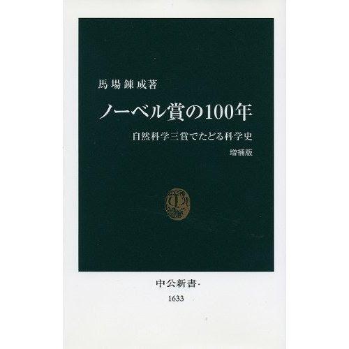 ノーベル賞の100年―自然科学三賞でたどる科学史 (中公新書)