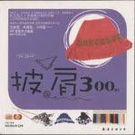 Превью Bianzhi Jingpin Xiu-04 Pijian 300 Li Shawl sp-kr (500x499, 124Kb)
