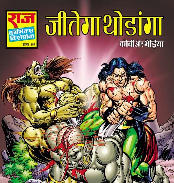 JITEGA THODANGA 0387 Bhediya Hindi Raj Comics | Comic Vood