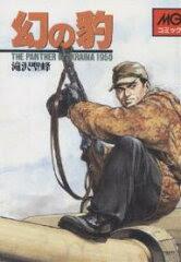 MGコミック幻の豹 The panther in Ukraina 1950/滝沢聖峰【SBZcou1208】