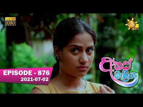 Ahas Maliga   Episode 876   2021-07-02