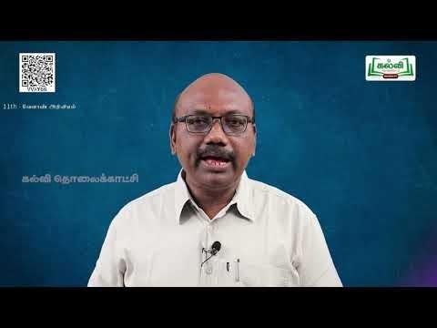11th Agriculture மேலாண்மை அலகு10  பகுதி 2 Kalvi TV