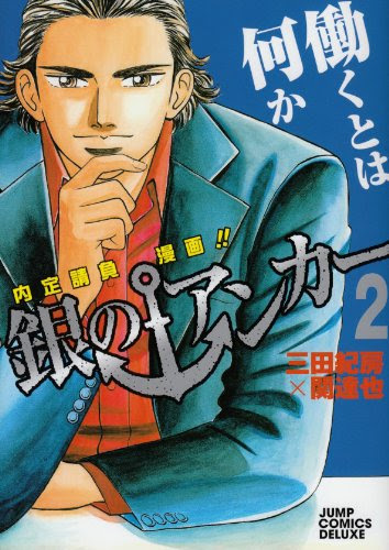 三田紀房・関達也『銀のアンカー』(2巻)