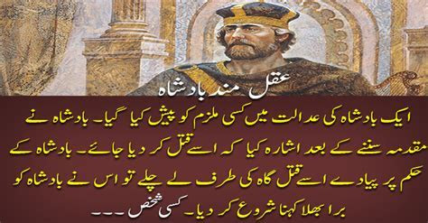 A Story Of An Intelligent King   In Urdu