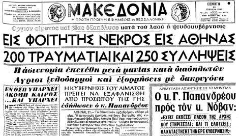 ΜΑΚΕΔΟΝΙΑ ΕΞΩΦΥΛΛΟ