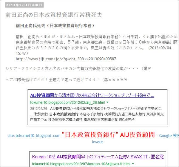 http://tokumei10.blogspot.com/2013/09/blog-post_6229.html