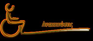 ΓΕΝΙΚΗ ΣΥΝΕΛΕΥΣΗ 26/09/2015 - ΠΡΟΚΗΡΥΞΗ ΕΚΛΟΓΩΝ 02-03-10/2015