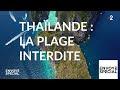 Thaïlande : la plage interdite Documentaire Voyage