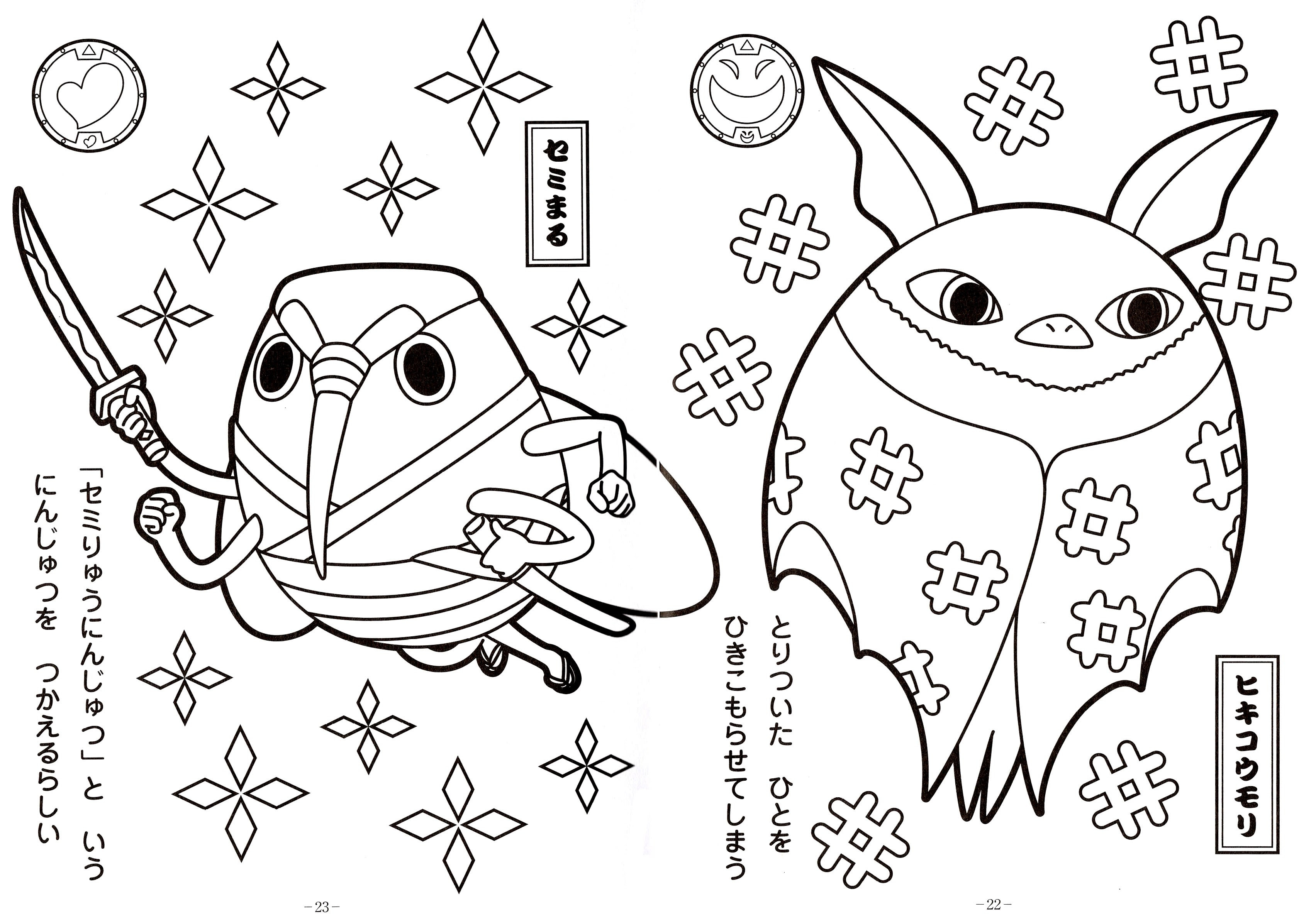 Youkai Watch Coloring Pages At Getdrawingscom Free For Personal