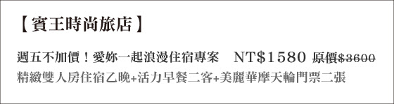 賓王時尚旅店/賓王/台北/旅館/住宿/大稻埕/寧夏/情人節/西洋