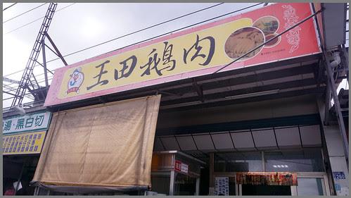 王田鵝肉02.jpg
