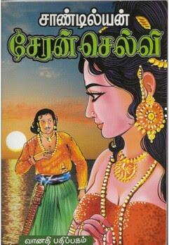 Image result for சேரன் செல்வி