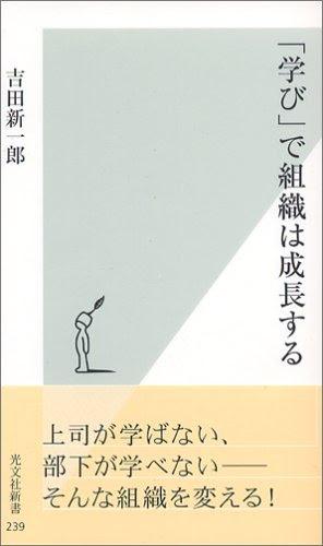 古田新一郎『「学び」で組織は成長する』