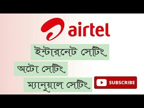 Airtel Internet Settings BD