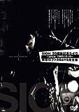 SION 20周年記念ライヴ~since1985.10.15~ [DVD]