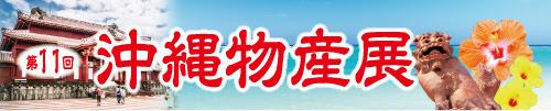h280614oki_ban2.jpg